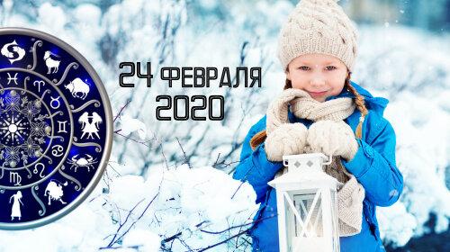 Гороскоп на 24 лютого 2020