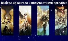 Тест: архангел передасть послання тобі
