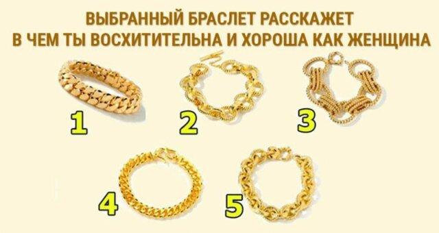 Тест: вибери браслет і дізнайся, чим ти чудова як жінка