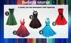 Женский тест: выбери платье и узнай свой характер