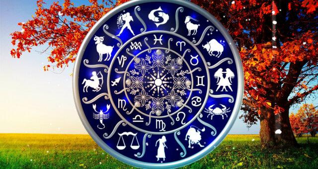 гороскоп на сегодня 23 октября 2019