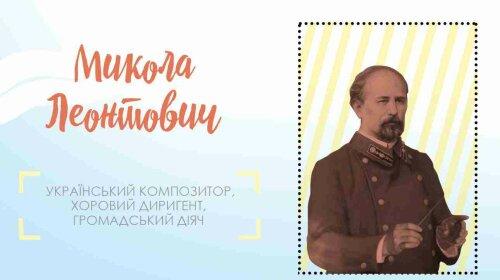 Леонтович