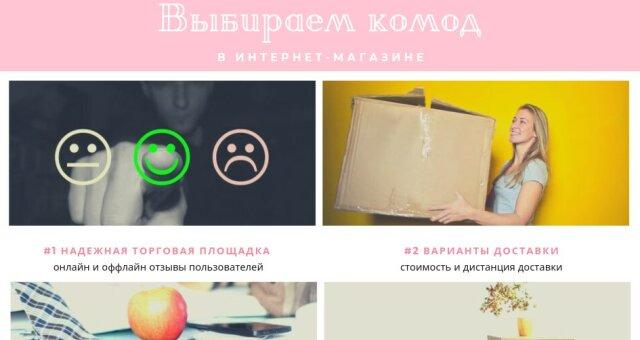 Купить комод в интернет-магазине