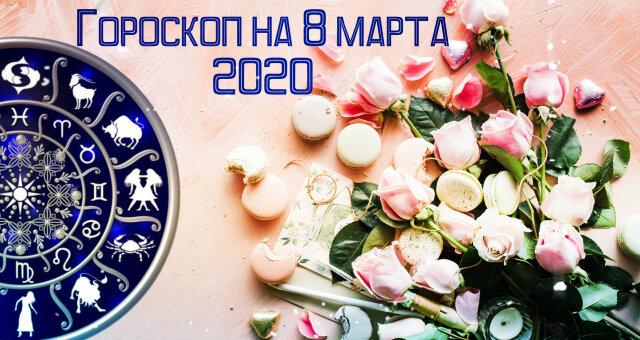 Гороскоп на 8 березня 2020