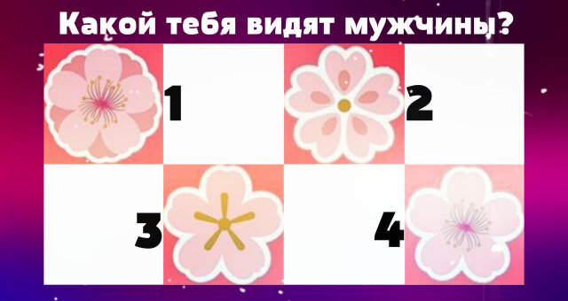 Тест на характер: вибери квіти