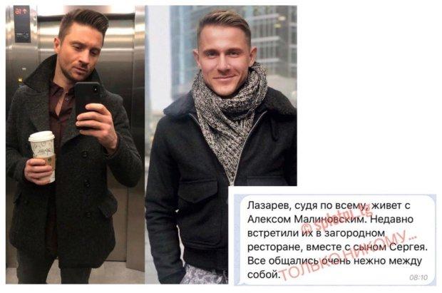 Сергей Лазарев, Алекс Малиновский