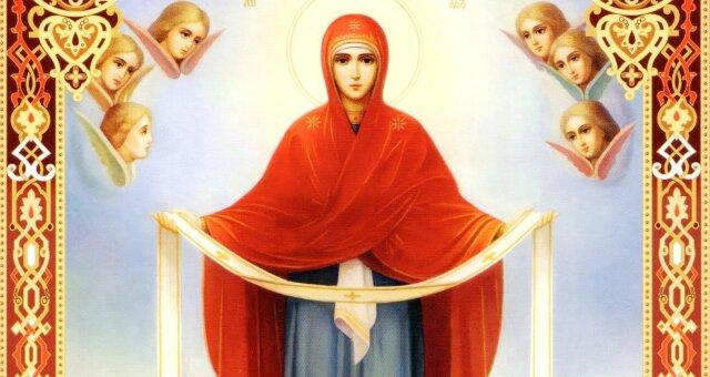 Приметы на 14 октября — Покров Пресвятой Богородицы