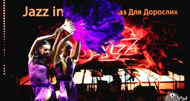 афиша концертов в киеве, джазовые концерты, кариббиен клаб