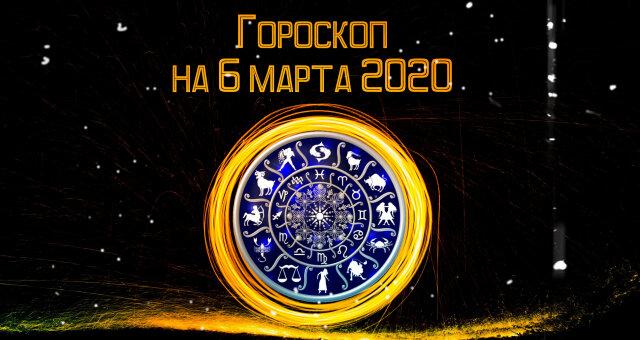 Гороскоп на 6 марта 2020
