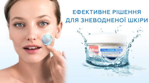 ТОП-3 засоба, які врятують твою зневоднену шкіру