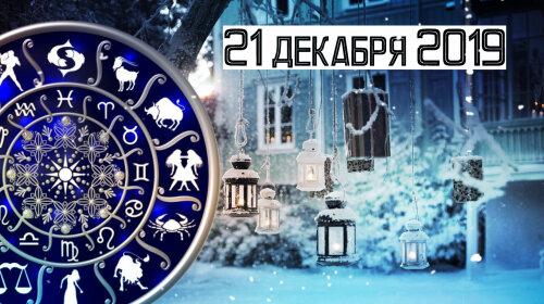 Гороскоп на 21 декабря 2019