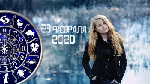 Гороскоп на 23 февраля 2020