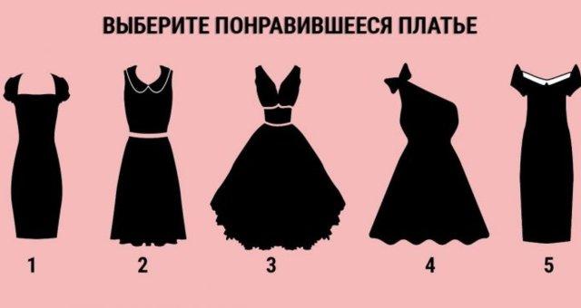 Быстрый тест: выбери платье – оно опишет твою личность