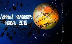 Лунный календарь на ноябрь 2019