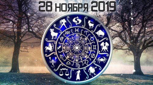 Гороскоп на 28 ноября 2019