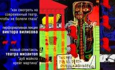 Театр на Подоле, театр «Мизантроп», фото, видео