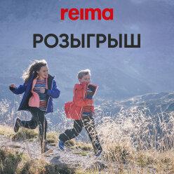 Пройди тест на ответственное потребление от Reima. Как одеть ребенка по погоде и не навредить природе