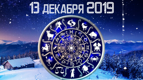 Гороскоп на 13 декабря 2019