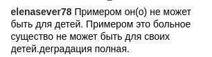 Алексей Панин, скандал, голый