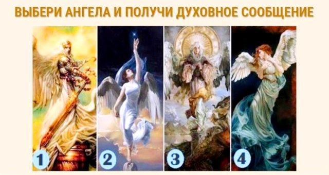 Тест архангел