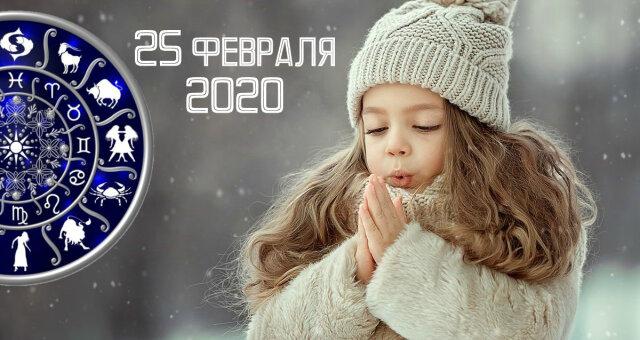 Гороскоп на 25 февраля 2020