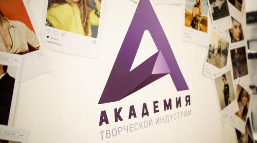 Академия Творческой Индустрии