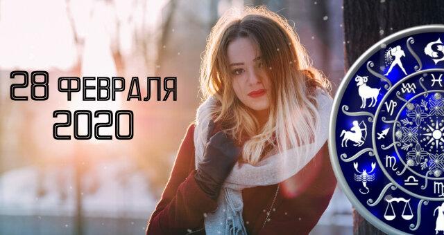 Гороскоп на 28 февраля 2020