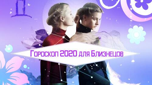 Гороскоп на 2020 рік Близнюки