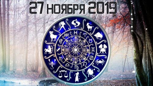 Гороскоп на 27 ноября 2019