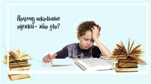у ребенка плохие оценки что делать как улучшить оценки ребенка нужно ли ругать ребенка за оценки