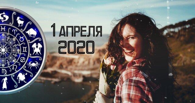 Гороскоп на сьогодні 1 квітня 2020