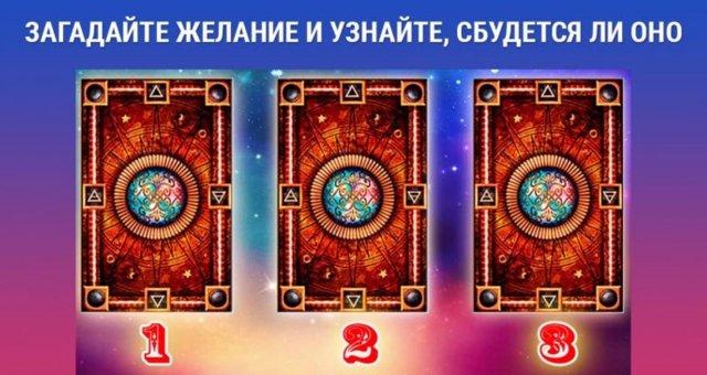 Гадание на картах, карты, Ивана Купала