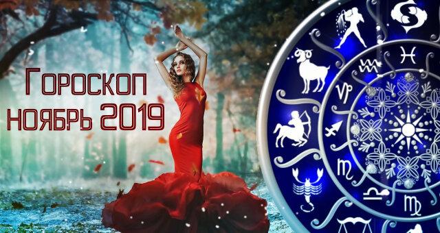 Гороскоп на ноябрь 2019 все знаки Зодиака