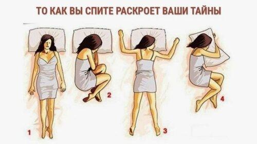 Тест-картинка: поза, в якій ти спиш, за 1 хвилину розкриє твій характер