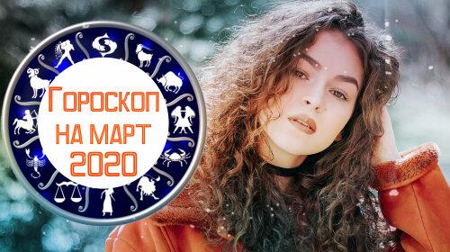 Гороскоп на март 2020 для всех знаков Зодиака
