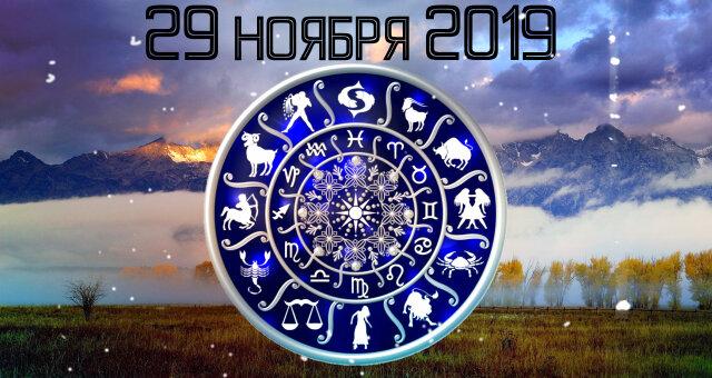 Гороскоп на 29 ноября 2019