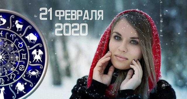 Гороскоп на 21 февраля 2020