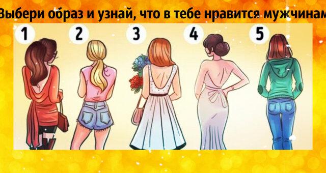 Тест на характер: что в тебе нравится мужчинам