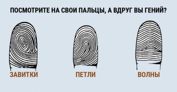 Тест на гениальность: выбери свои отпечатки пальцев и узнай о себе больше