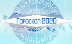 Гороскоп на 2020 год