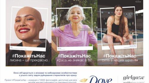 #ПокажитеНас: Dove запускает кампанию в поддержку настоящей красоты в Украине