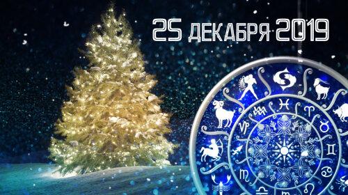 Гороскоп на 25 грудня 2019