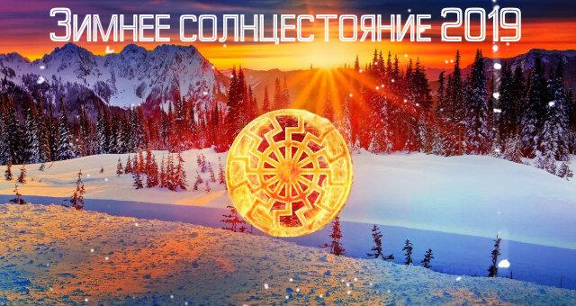 Зимнее солнцестояние 2019: дата, народные приметы, традиции