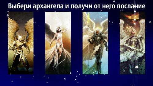 Тест: архангел передаст тебе послание