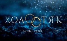 холостяк, даша Клюкіна, вийшла заміж, чоловік, весілля, єгор крід, Володимир Чопова
