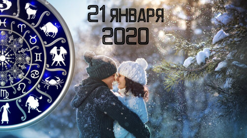 Гороскоп на 21 января 2020