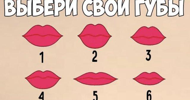 тесты, определить характер, тест на характер, губы