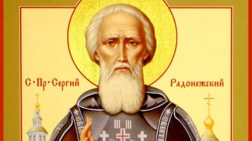 Молитва Сергію Радонезькому