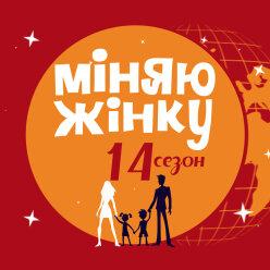 «Міняю жінку»: мама из Канады приедет, чтобы учить украинцев жить по-современному