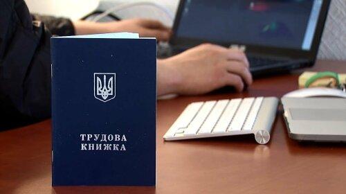 В Украине собираются отменить трудовые книжки